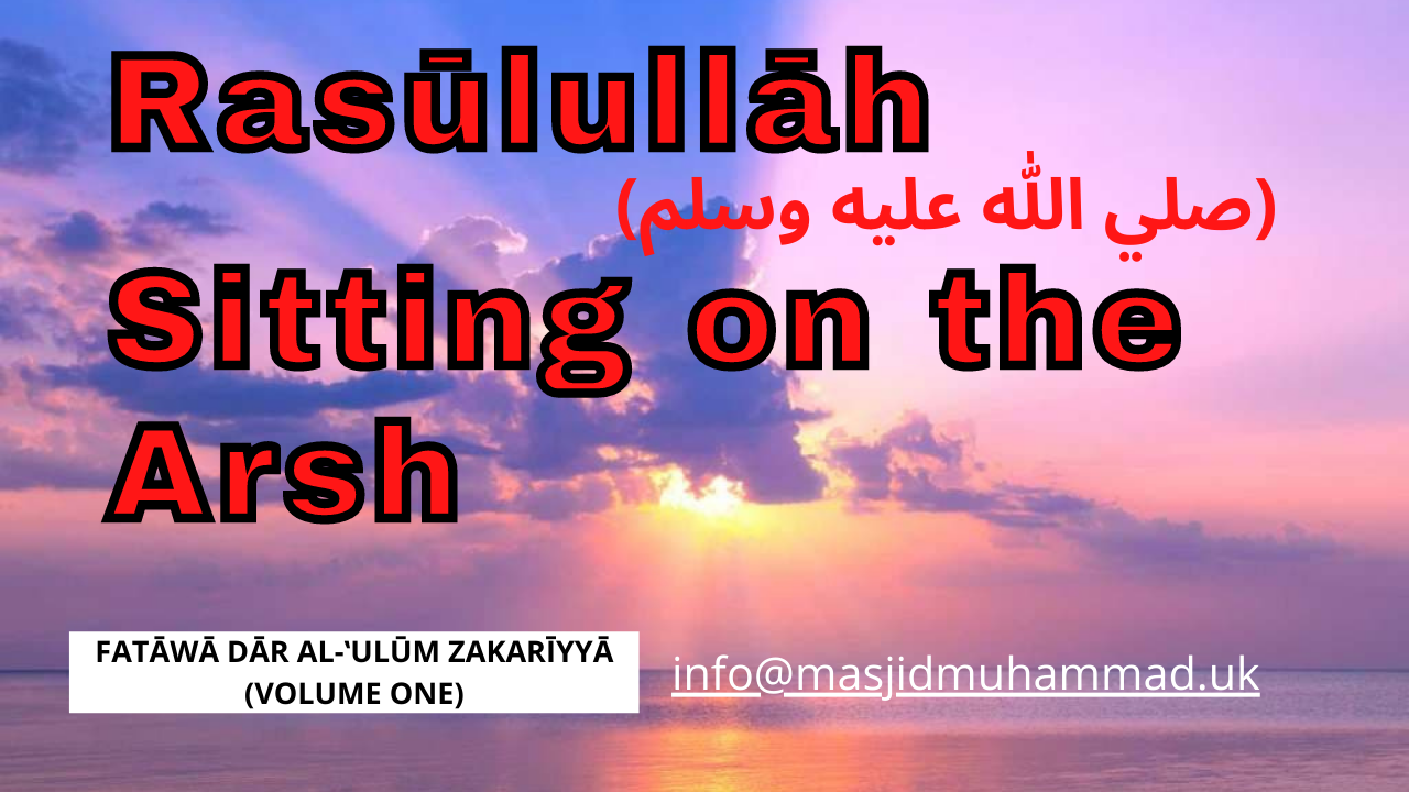 Rasūlullāh sitting on the 'Arsh