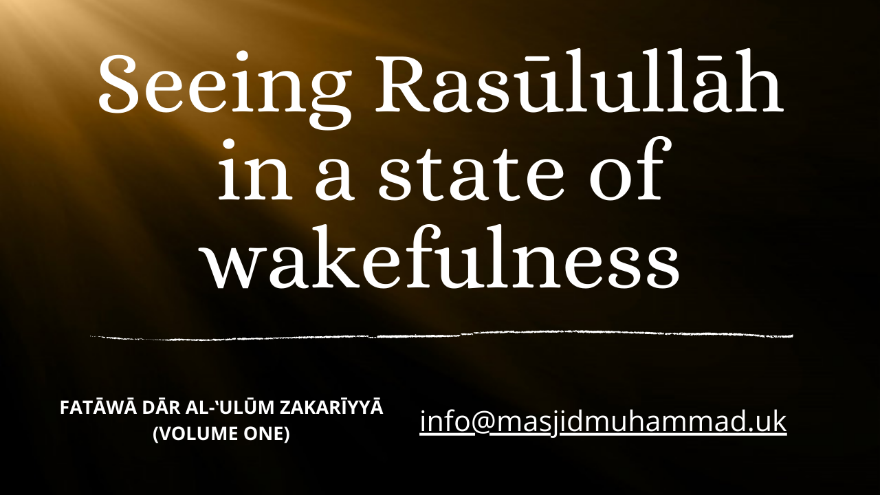Seeing Rasūlullāh in a state of wakefulness