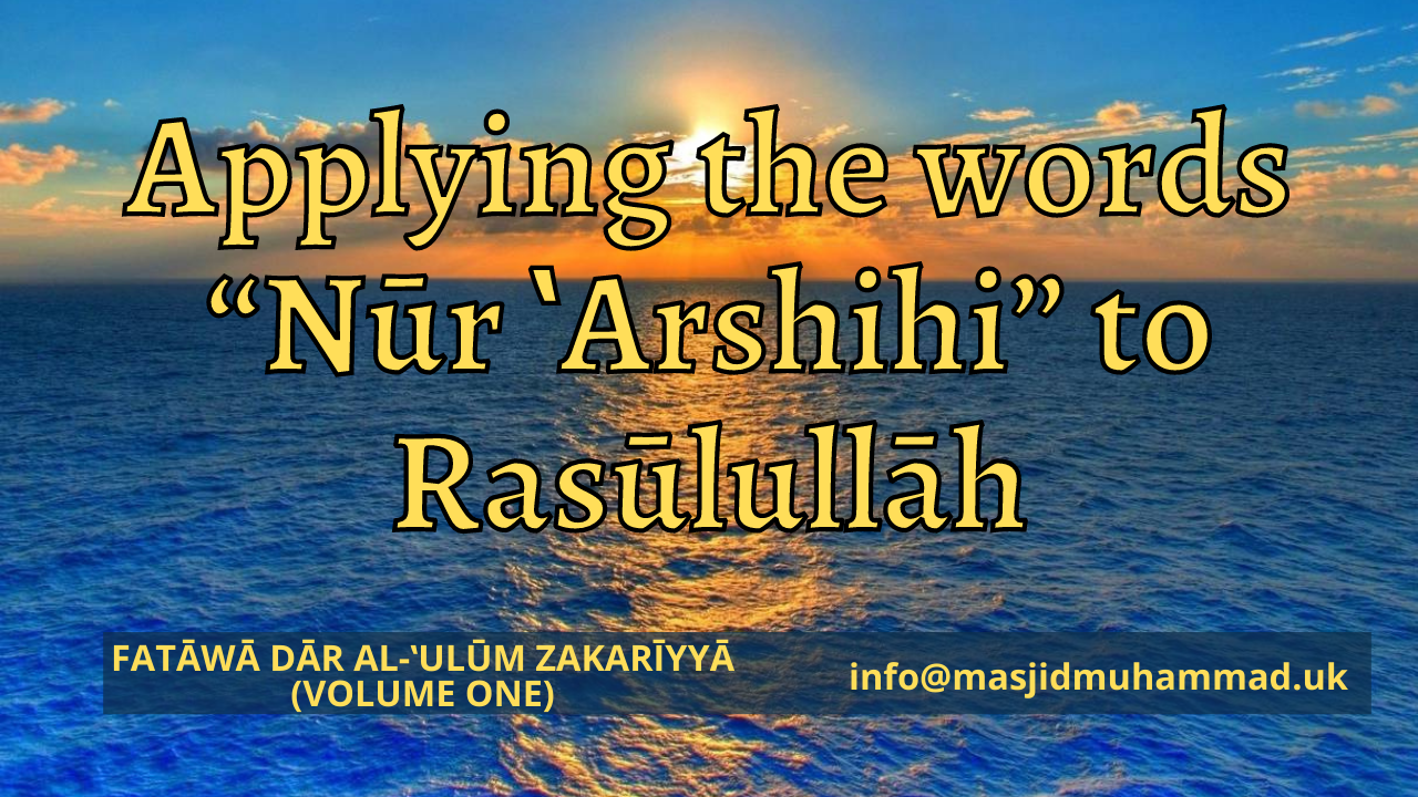 "Applying the words ""Nūr 'Arshihi"" to Rasūlullāh"