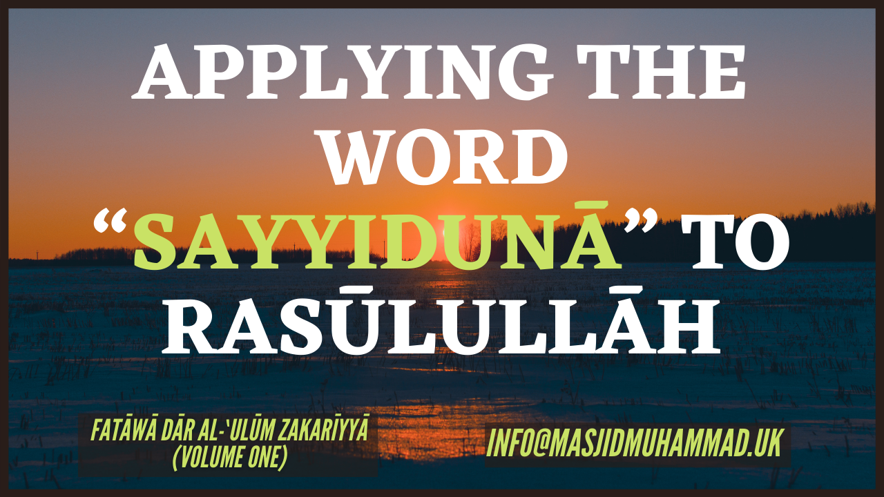 "Applying the word ""Sayyidunā"" to Rasūlullāh"