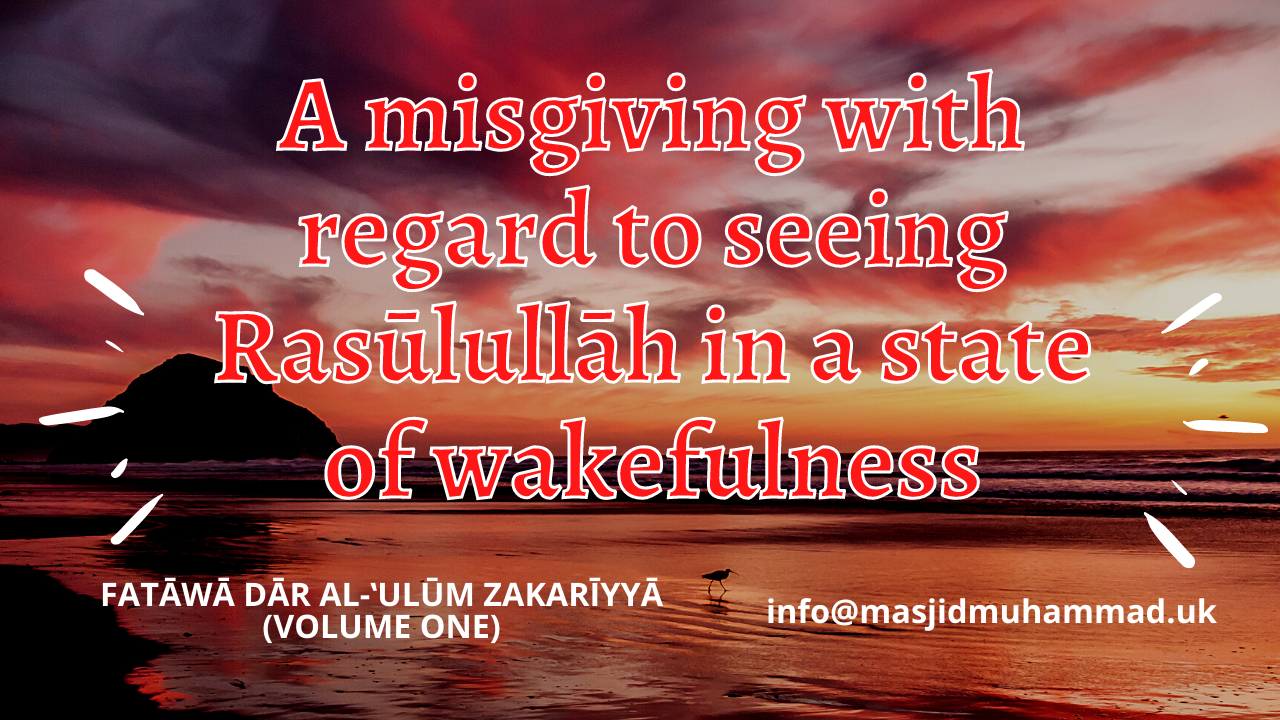 A misgiving with regard to seeing Rasūlullāh in a state of wakefulness