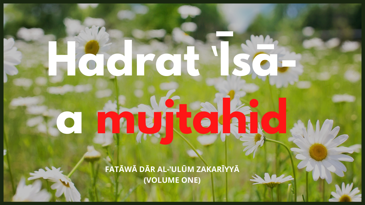 Hadrat 'Īsā-a mujtahid
