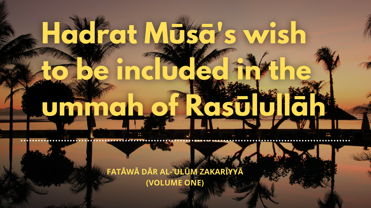 Hadrat Mūsā's wish to be included in the ummah of Rasūlullāh