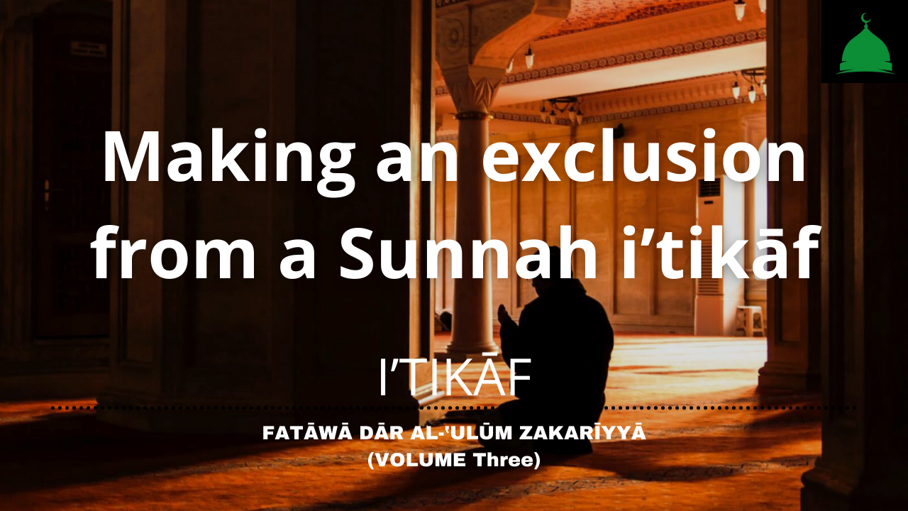 Making an exclusion from a Sunnah i'tikāf